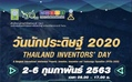 ขอเชิญร่วมงาน วันนักประดิษฐ์ 2020 Thailand Inventor's Day & Bangkok International Intellectual Property, Invention, Innovation and Technology Exposition (IPITEx 2020)