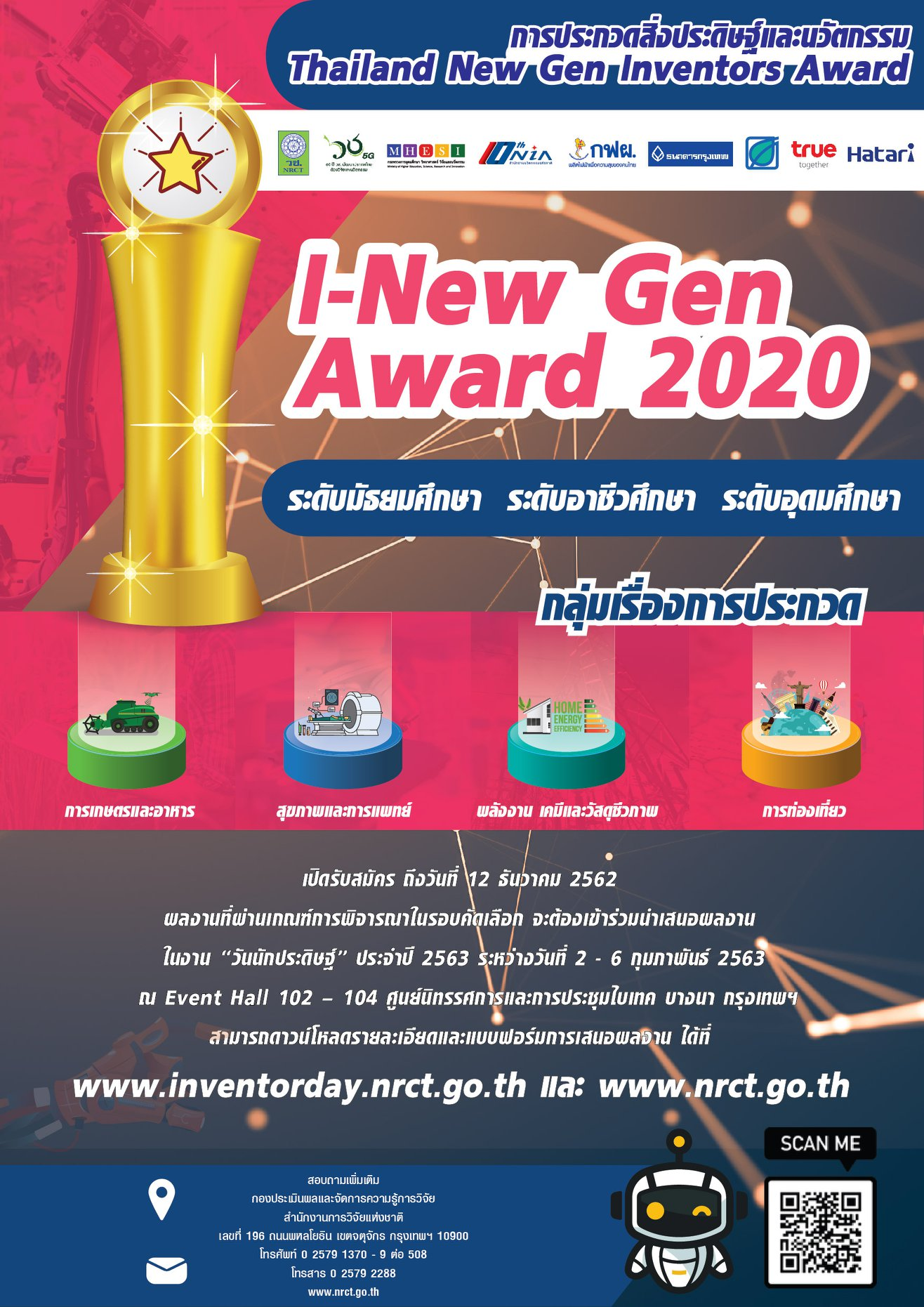 Thailand New Gen Inventors Award 2020 (I-New Gen Award 2020)