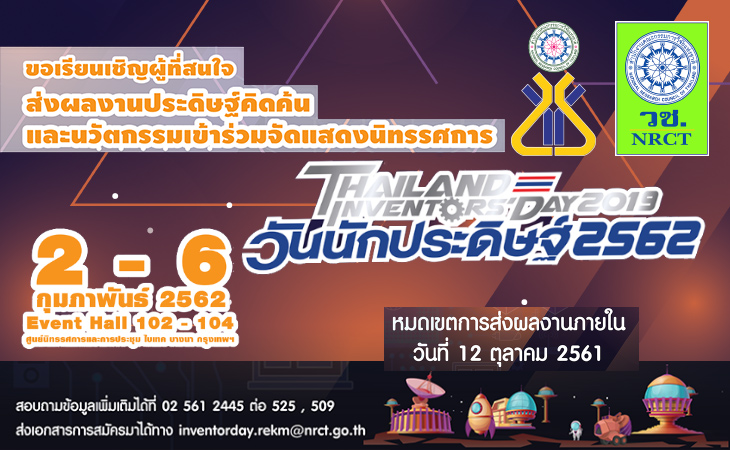 โครงการ Innovations for street food
